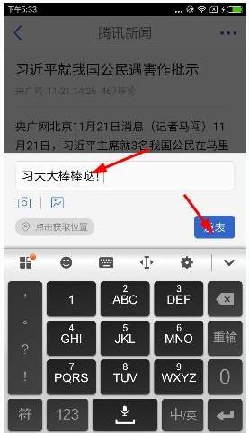 腾讯新闻如何删除评论?腾讯新闻删除自己的评论方法步骤