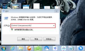 Win7系统开机密码如何取消?Win7系统开机密码快速取消方法简述