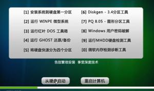 深度技术Win10系统如何安装?深度技术Win10系统安装方法