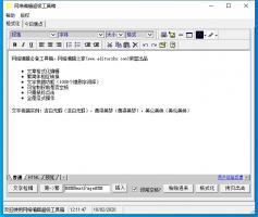 网络编辑超级工具箱如何格式化文字?网络编辑超级工具箱格式化文字方法