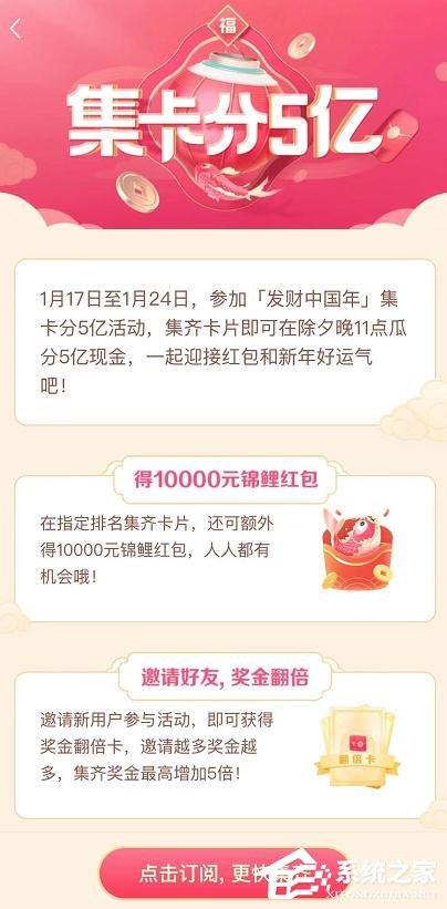 抖音发财中国年集卡分5亿