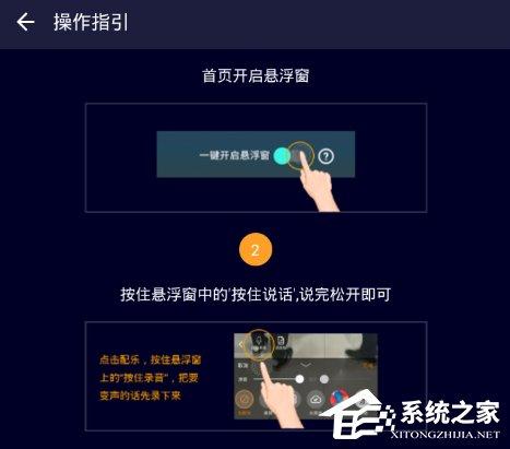 快手录制视频时使用变声器Voice changer进行实时变声的操作方法