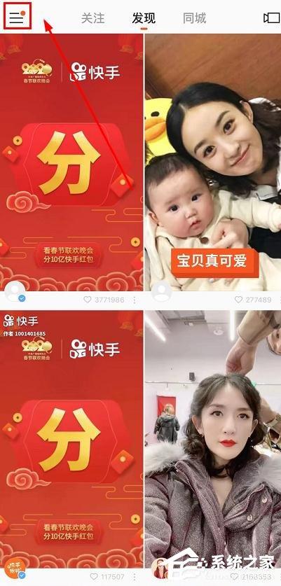 如何参加快手app点赞中国年活动