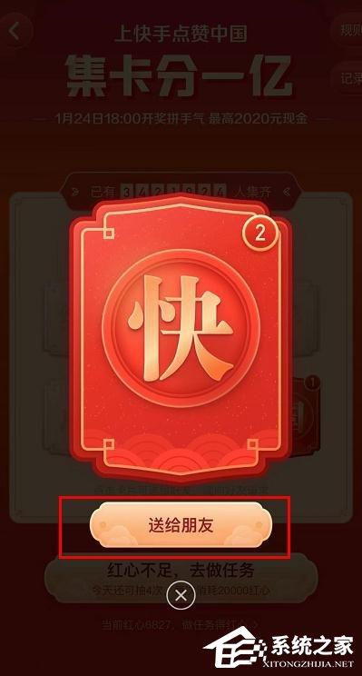 快手app2020年集卡分一亿