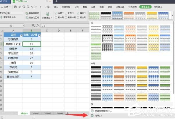 wps表格如何去掉智能表格样式