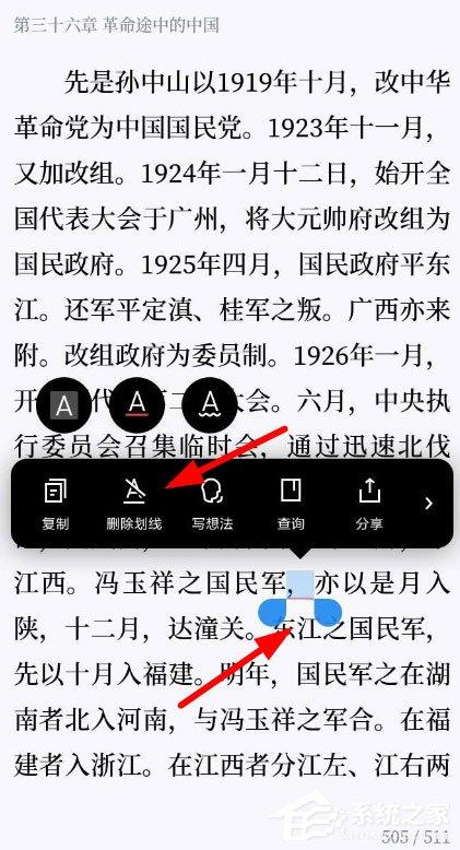 微信读书如何删除划线?
