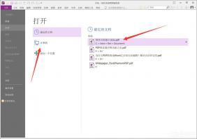 福昕PDF编辑器如何添加页码?