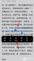 微信读书如何添加笔记?微信读书写想法的方法