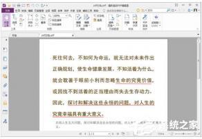 福昕PDF编辑器如何将PDF转换成PPT格式?