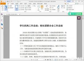 福昕阅读器如何将PDF转换成图片?