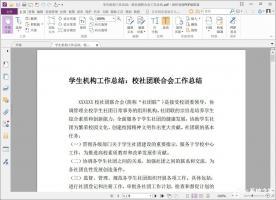 福昕PDF编辑器如何压缩PDF文档大小?