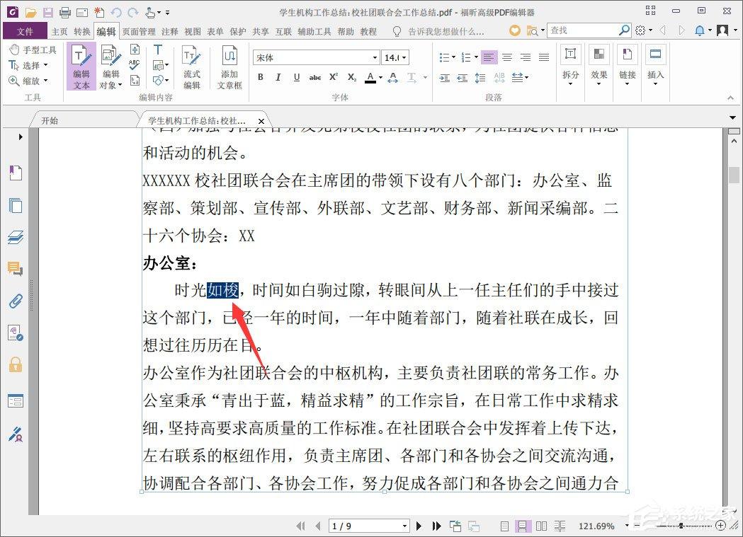 福昕PDF编辑器如何修改文字及颜色?