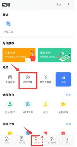 如何在WPS手机手机app里给PDF签名
