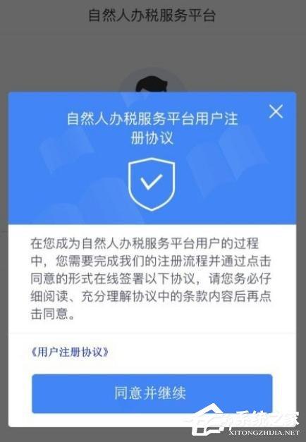 如何注册个人所得税手机app