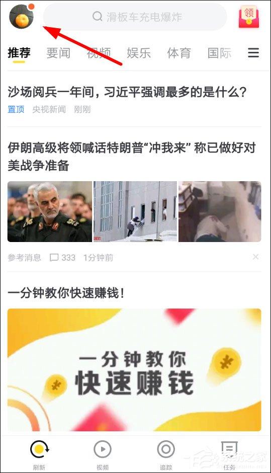 搜狐新闻如何更改用户名?