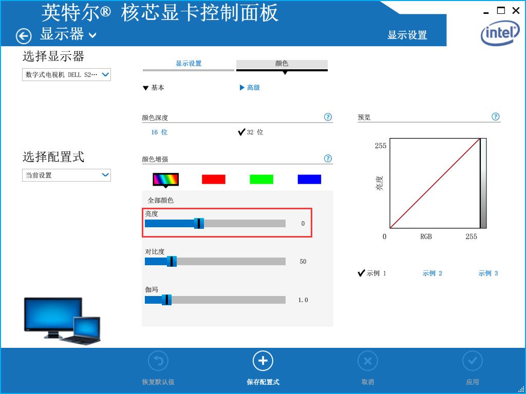 Win7系统屏幕亮度如何修改调整?