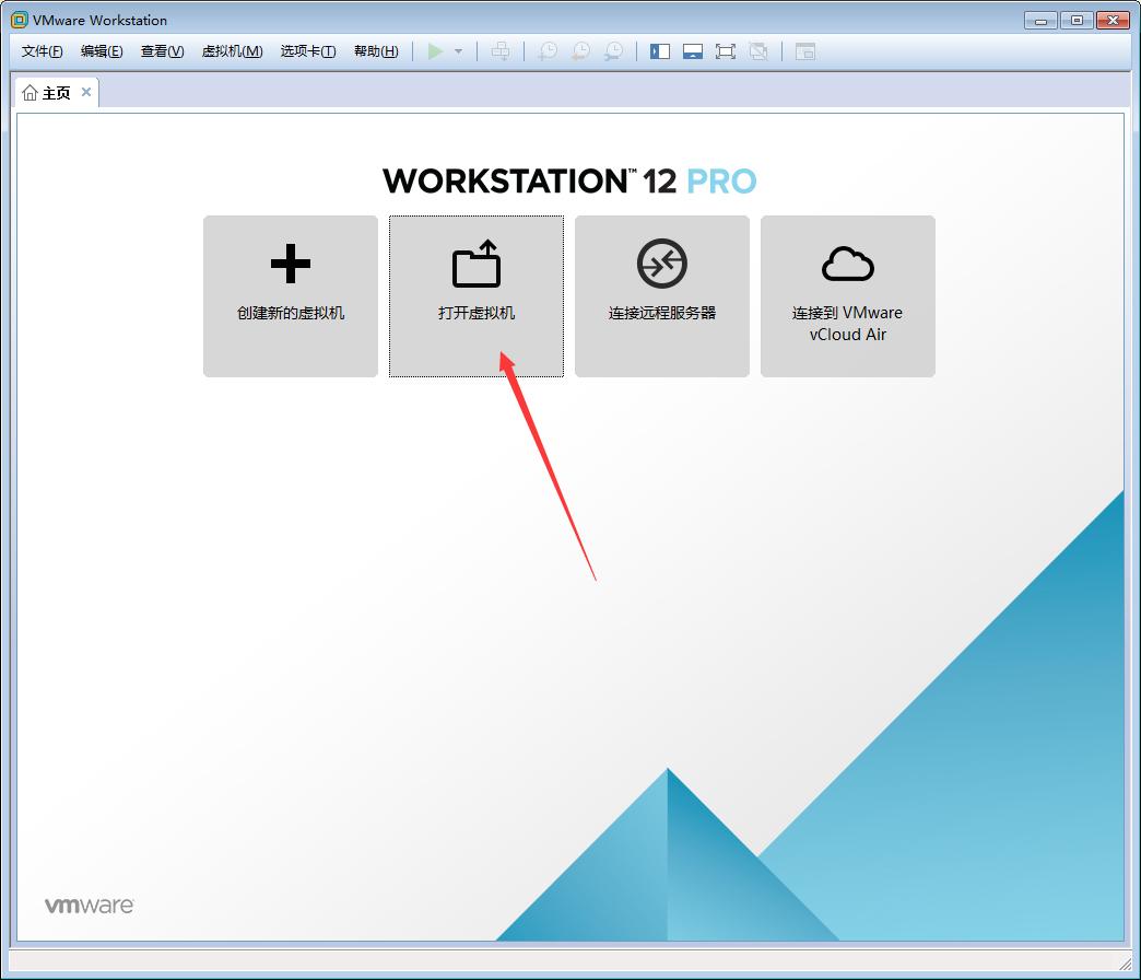 VMware软件如何打开Win10虚拟机?