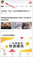 搜狐新闻狐币如何换现金?搜狐新闻狐币兑换方法介绍