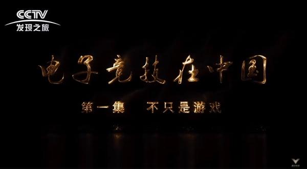腾讯央视共同打造:《电子竞技在中国》纪录片后天开播