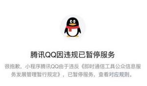 腾讯QQ在微信上被封:违反规定